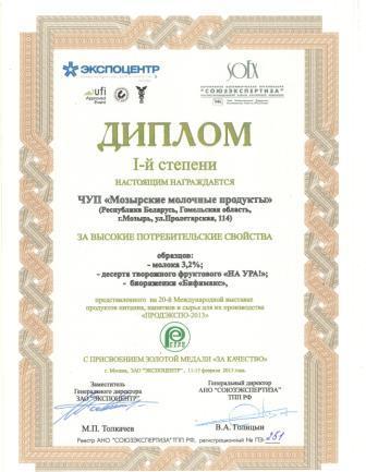 Награды и дипломы О компании Государственное предприятие  Молоко стерилизованное м д ж 3 2%